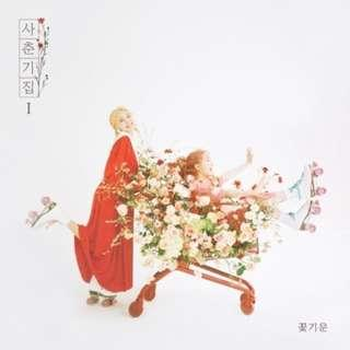 [PREORDER] BOL4 볼빨간사춘기 - 사춘기집Ⅰ 꽃기운 (Mini Album)