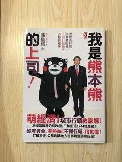 我是熊本熊的上司!- 蒲島郁夫