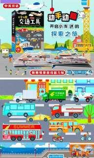 🔥超全超酷交通工具儿童立体3D书 | 3D Vehicles Kids Learning Book (现货 | Ready Stock)
