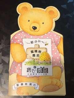Bear Bear Story book 熊仔繪本