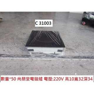 【樂活二手商店】C31003 尚朋堂 營業電磁爐 220V @ SR-180T 二手電磁爐 崁入式電磁爐  回收二手傢俱