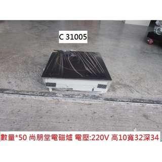 【樂活二手商店】C31005 尚朋堂 營業電磁爐 220V @ SR-180T 二手電磁爐 崁入式電磁爐  回收二手傢俱
