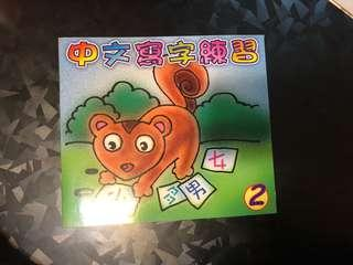 中文寫字練習