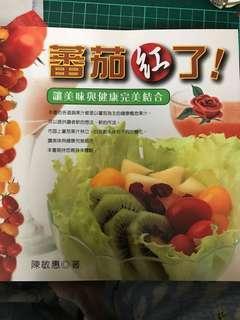 🚚 番茄紅了!果蔬汁食譜