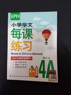 P4 Chinese Assessment Book