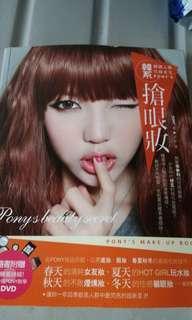 韓系化妝女王Pony's《搶眼妝》《抵買》