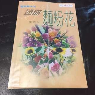 麵粉黏土之迷你麵粉花 梁秀芳著 (HandCraft)