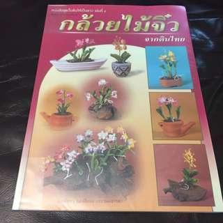 小蘭花 來自泰國土壤的微小蘭花 麵粉花黏土手工藝說 (HandCraft)