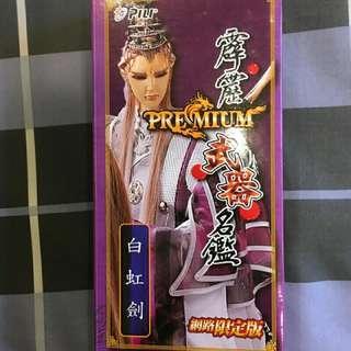 🚚 霹靂武器名鑑-白虹劍