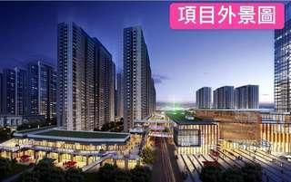 🌺中山唯一高鐵上蓋物業,直達西九龍🌺