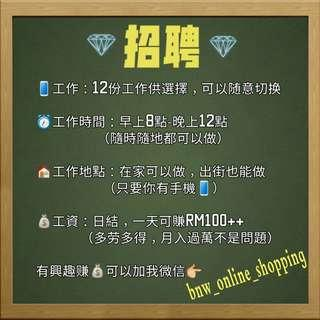 網絡兼職工作 日結HKD800