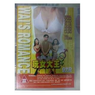 香港三級片正版DVD - 性愛韋小寶之玩女大王 (1994)  徐曼華,李莉莉主演