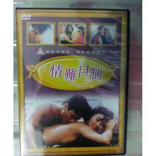 香港三級片正版DVD -情難自制 (1993)  翁虹主演