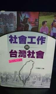 🚚 社會工作與臺灣社會