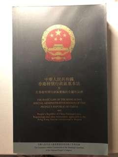 香港基本法 Hong Kong Basic Law