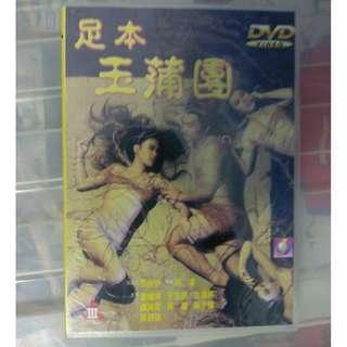 香港三級片正版DVD - 足本玉蒲團(浮世風情繪 1987) 鄭婉雯,于芷蔚主演