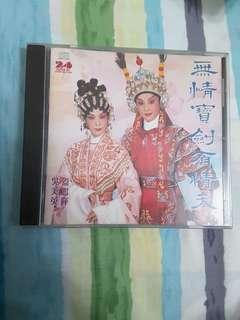 無情寶劍有情天 金碟cd