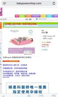 孕婦U型枕