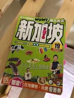 新加坡旅遊書