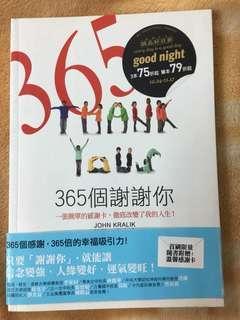 🚚 謝謝365