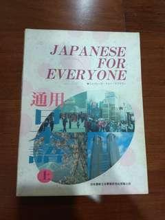 🚚 通用日本語上冊