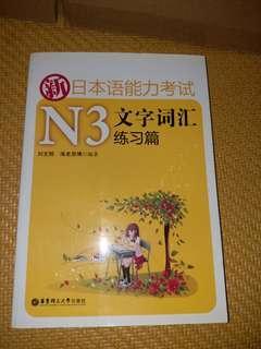 《新日本語能力試 N3 文字詞彙練習篇》