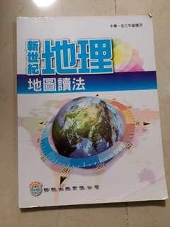 新世紀地理 地圖讀法