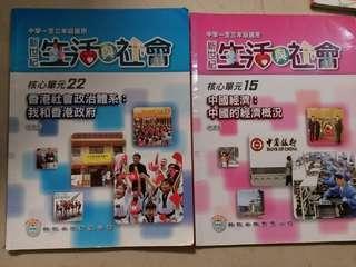 生活社會核心單元 15,22  香港社會政治體系: 我和香港政府  中國經濟: 中國的經濟狀況
