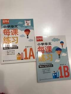 EPH chinese assessment 1A/1B