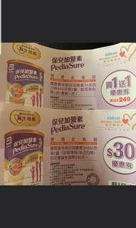 有17張 多買多平 保兒加營素 1+ 買一送一卷 60蚊1張