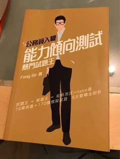 Book for CRE Aptitude Test  能力傾向測試備戰書 #2019BetterLife