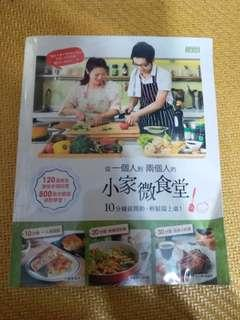 烹飪書《從一個人到兩個人的小家微食堂 10分鐘就開動,輕鬆端上桌》