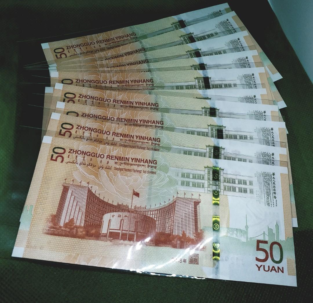 中國人民銀行 70週年紀念鈔