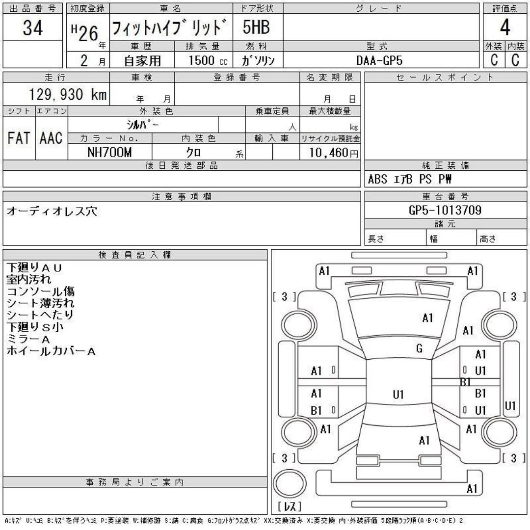 TOYOTA FIT Hybrid (2014)