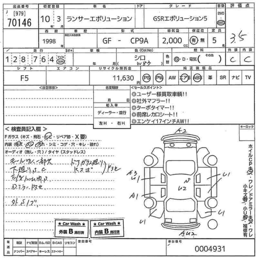 MITSUBISHI LANCER 5代 1998