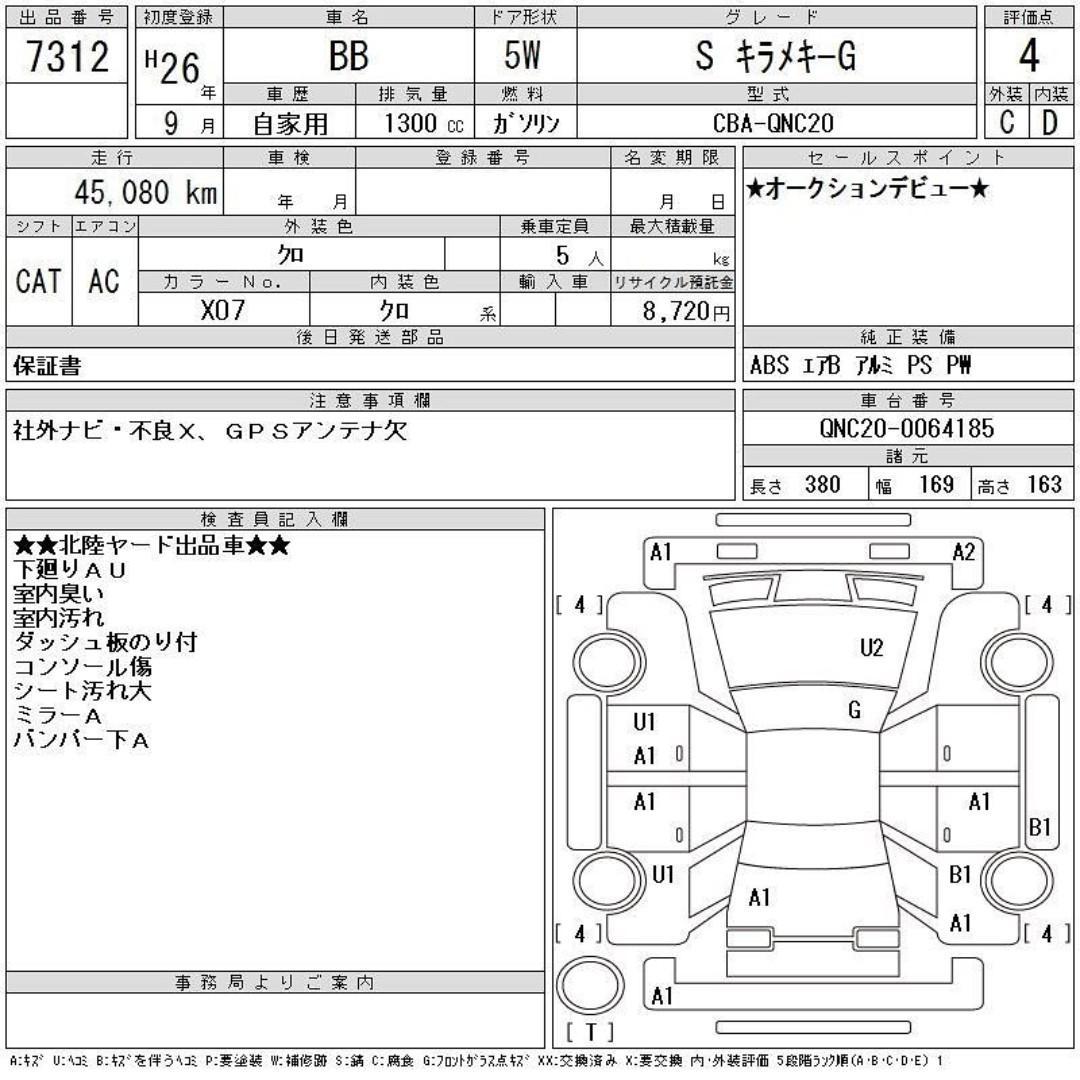 TOYOTA BB S 煌G版 (2014)