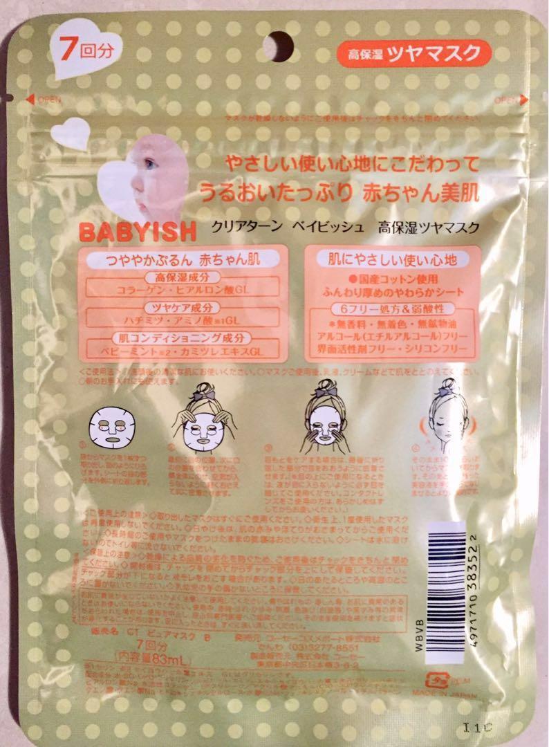Kose- Clear Turn Babyish Mask