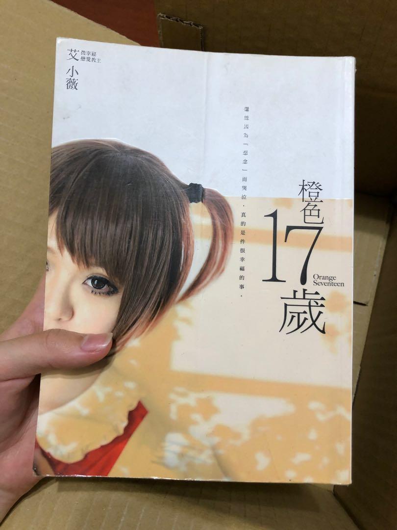 POPO城邦原創小說 愛情小說 橙色17歲 艾小薇