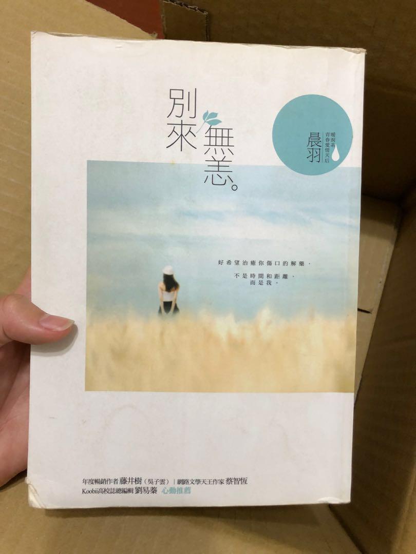 POPO城邦原創小說 愛情小說 別來無恙 晨羽