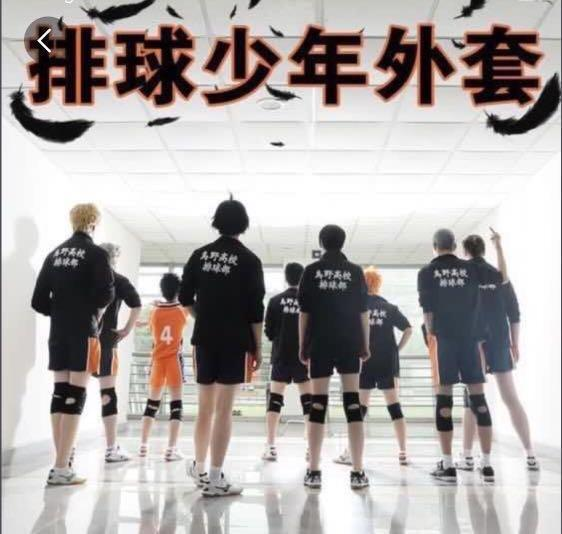 Unisex Karasuno Jacket Haikyuu !!! (Anime / Cosplay ...