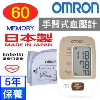OMRON - 5年保用 JPN500 手臂式電子血壓計 (日本製造)【香港行貨】歐姆龍  Upper arm Blood Pressure Monitor