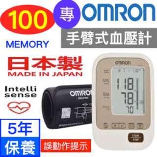 OMRON - 5年保用 JPN700 手臂式電子血壓計 (日本製造) 歐姆龍【香港行貨 Upper arm Blood Pressure Monitor