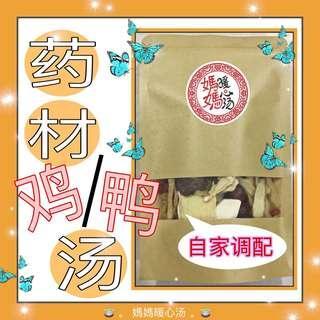 Chicken Herbal Soup / 药材鸡汤 Small 小 (2-3 pax / 人份)