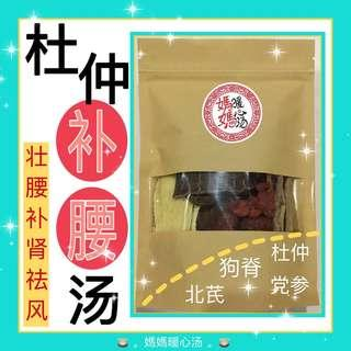Kidney Tonic Soup with Eucommiae / 杜仲补腰汤 Small 小 (2-3 pax / 人份)