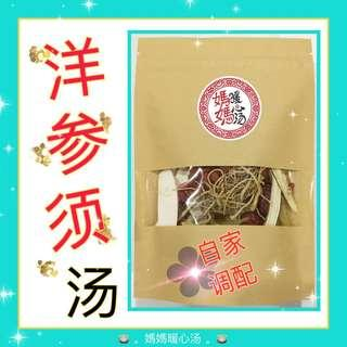 Ginseng Root Herbal Soup / 洋参须汤 Small 小 (2-3 pax / 人份)