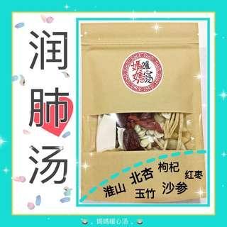 Lung Nourishing Soup / 润肺汤 Small 小 (2-3 pax / 人份)