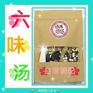 Six Herbs Soup / 六味汤 Small 小 (2-3 pax / 人份)