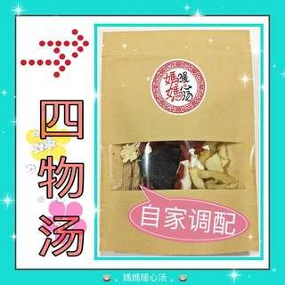 Four-in Formula Soup / 四物汤 Small 小 (2-3 pax / 人份)