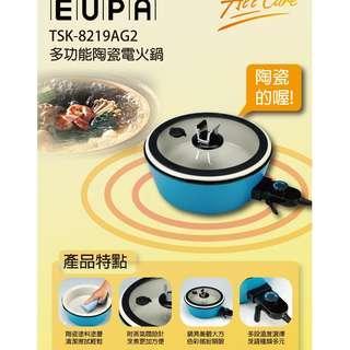 A-Q小家電 EUPA 優柏 3公升 多功能陶瓷 電火鍋 / 不沾鍋 蒸鍋 煮鍋 美食鍋 / TSK-8219AG2