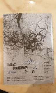 🚚 腦血管微創醫師的告白
